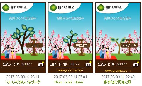 20170303雛祭り3つの苗_484.png
