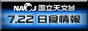 国立天文台banner-s.jpg