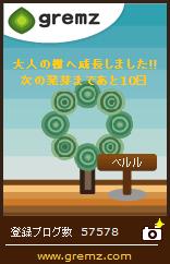 ベルル20121203大人の木5本目欲しいなブログに移植.jpg