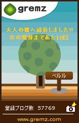 ベルル20130321大人の木6本目.jpg