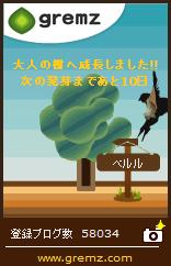 ベルル20130918大人の木8本目ツバメ.jpg