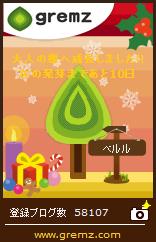 ベルル20131219大人の木9本目Xmas.jpg