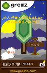 ベルル20150108大人の木13本目初日の出にヒツジ.jpg