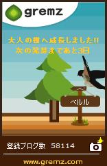 ベルル20151014大人の木16本目ツバメ.jpg