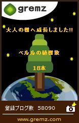 ベルル20160427大人の木18本目.jpg