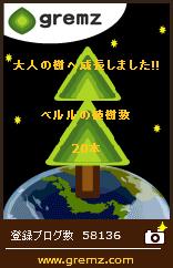 ベルル20161024_20本め.jpg