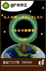 ベルル20170424_22本め.jpg