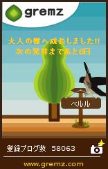 ベルル20170715大人の木23本目ツバメ.jpg