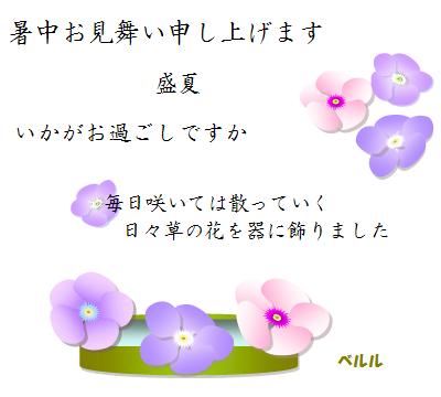 Word日々草暑中お見舞い_400-360.png