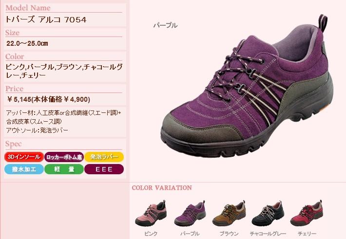 20130518トパーズアルコの靴購入Webより.jpg