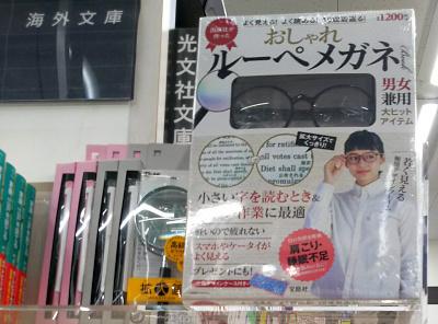 DSC_8547_おしゃれルーペメガネBOOK_400.jpg