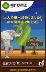 ベルル20130618大人の木7本目ゾウ-2.jpg