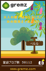 ベルル20140701大人の木11本目七夕.jpg