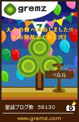 ベルル20141001大人の木12本目風船.jpg