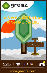 ベルル20150104大人の木13本目初日の出.jpg