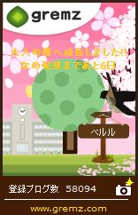 ベルル20150408大人の木14本目桜ツバメ.jpg