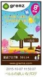 ベルル20151007大人の木16本目グリムス8周年.jpg