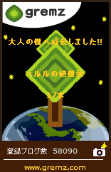 ベルル20160127大人の木17本目.jpg