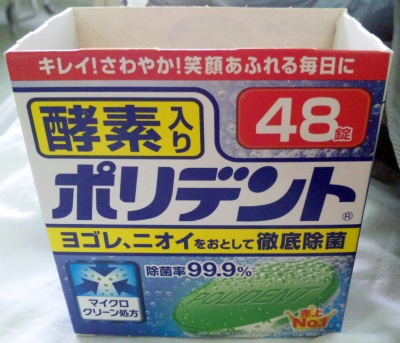 SBSH0285ポリデントを買う_400.jpg